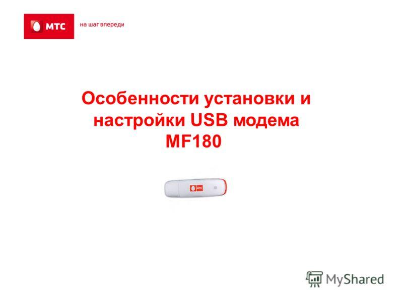 Особенности установки и настройки USB модема MF180.