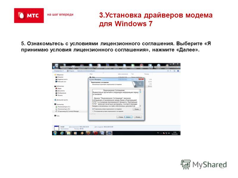11 3.Установка драйверов модема для Windows 7 5. Ознакомьтесь с условиями лицензионного соглашения. Выберите «Я принимаю условия лицензионного соглашения», нажмите «Далее».