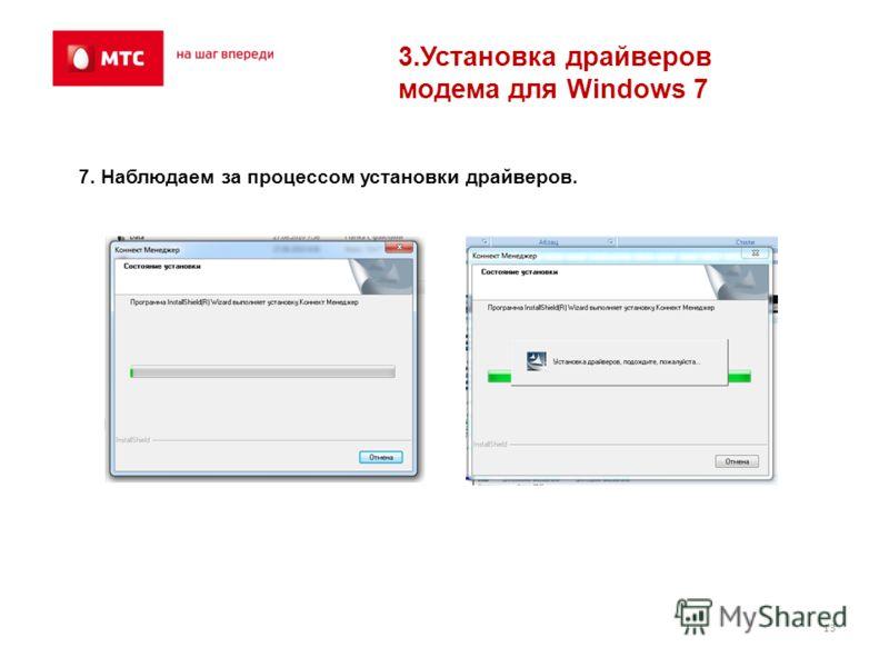 13 3.Установка драйверов модема для Windows 7 7. Наблюдаем за процессом установки драйверов.
