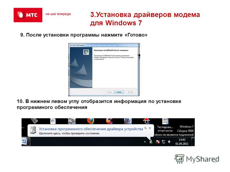 15 3.Установка драйверов модема для Windows 7 9. После установки программы нажмите «Готово» 10. В нижнем левом углу отобразится информация по установке программного обеспечения