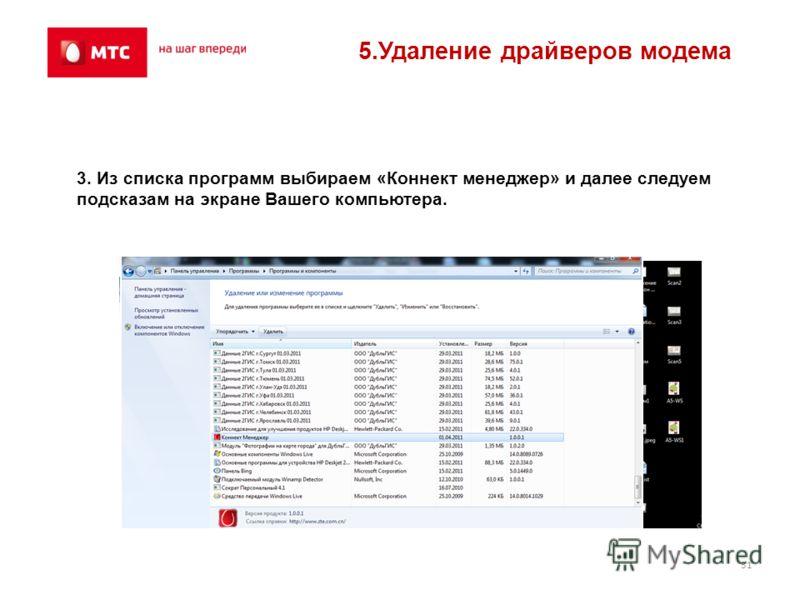 31 5.Удаление драйверов модема 3. Из списка программ выбираем «Коннект менеджер» и далее следуем подсказам на экране Вашего компьютера.