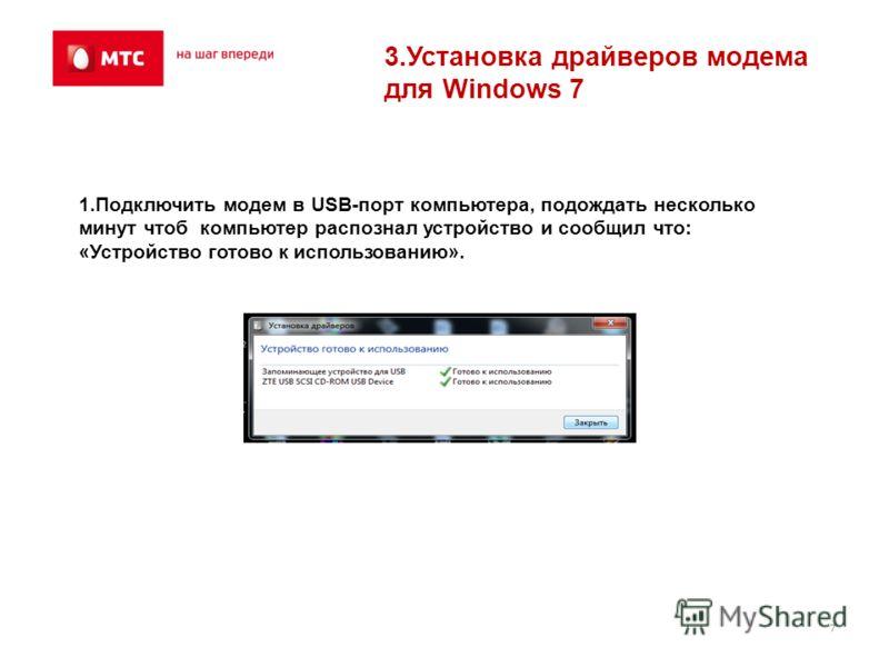 7 3.Установка драйверов модема для Windows 7 1.Подключить модем в USB-порт компьютера, подождать несколько минут чтоб компьютер распознал устройство и сообщил что: «Устройство готово к использованию».