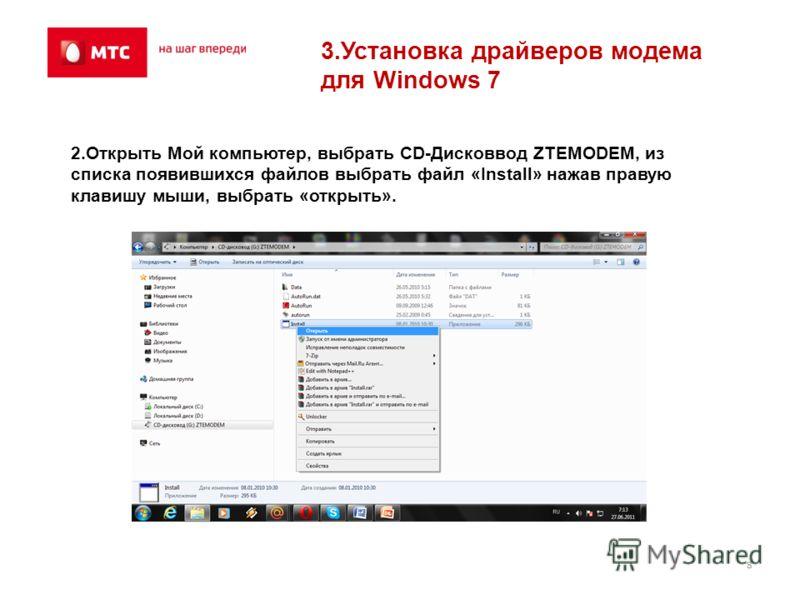 8 3.Установка драйверов модема для Windows 7 2.Открыть Мой компьютер, выбрать CD-Дисковвод ZTEMODEM, из списка появившихся файлов выбрать файл «Install» нажав правую клавишу мыши, выбрать «открыть».