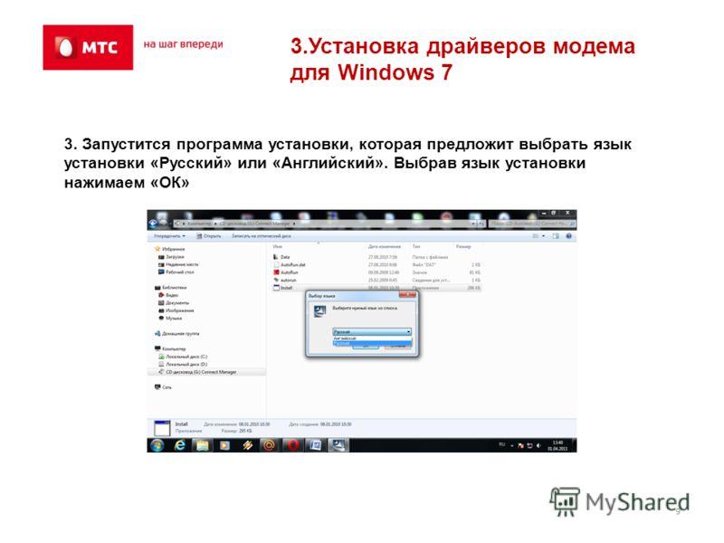 9 3.Установка драйверов модема для Windows 7 3. Запустится программа установки, которая предложит выбрать язык установки «Русский» или «Английский». Выбрав язык установки нажимаем «ОК»