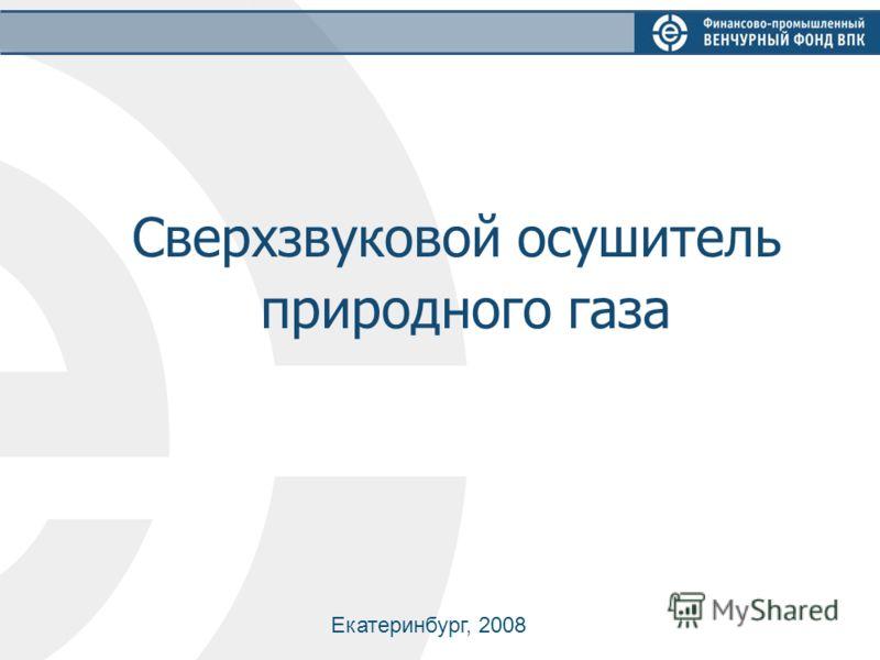 Сверхзвуковой осушитель природного газа Екатеринбург, 2008