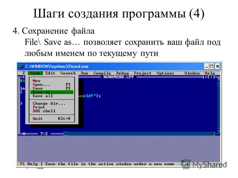 Шаги создания программы (4) 4. Сохранение файла File\ Save as… позволяет сохранить ваш файл под любым именем по текущему пути