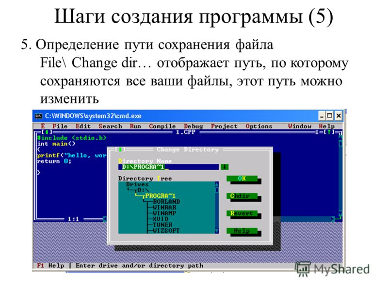 Шаги создания программы (5) 5. Определение пути сохранения файла File\ Change dir… отображает путь, по которому сохраняются все ваши файлы, этот путь можно изменить