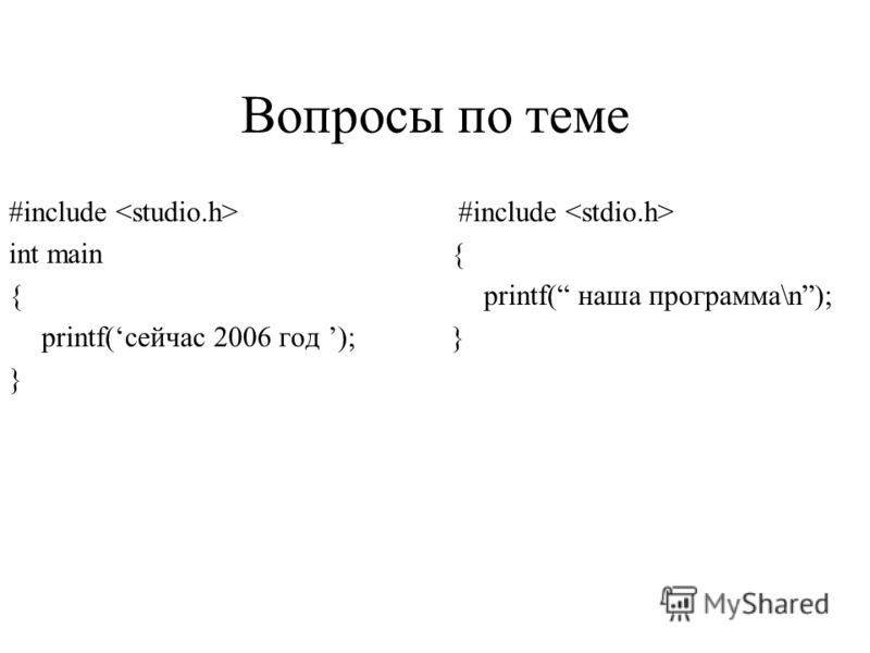 Вопросы по теме #include int main { printf(сейчас 2006 год ); } #include { printf( наша программа\n); }