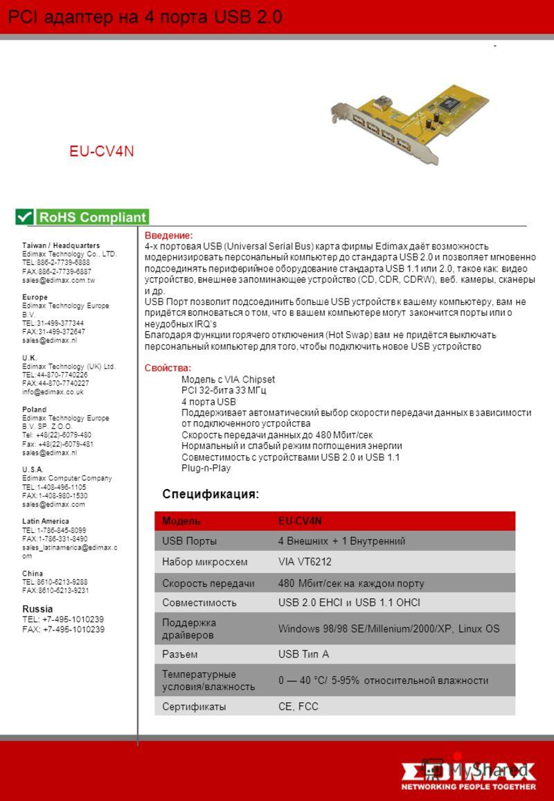PCI адаптер на 4 порта USB 2.0 EU-CV4N МодельEU-CV4N USB Порты4 Внешних + 1 Внутренний Набор микросхемVIA VT6212 Скорость передачи480 Мбит/сек на каждом порту СовместимостьUSB 2.0 EHCI и USB 1.1 OHCI Поддержка драйверов Windows 98/98 SE/Millenium/200