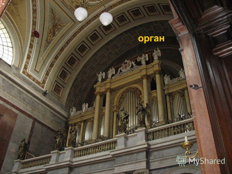 Главный престол орган