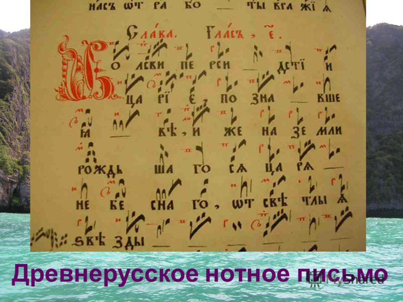 Древнерусское нотное письмо