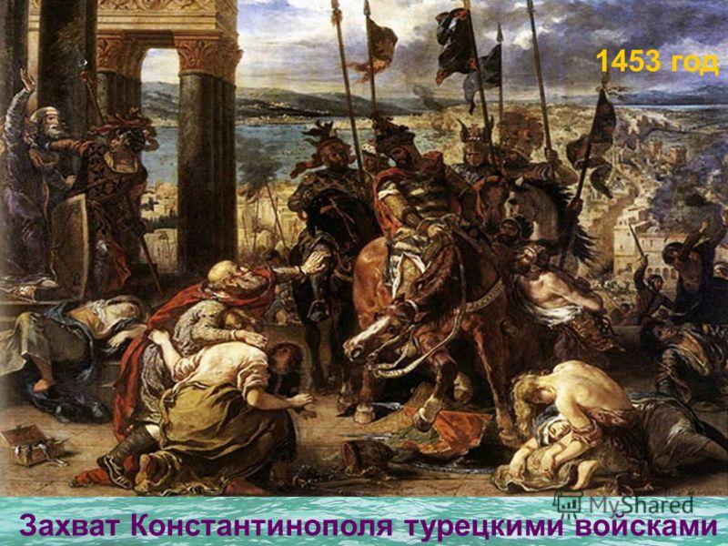 Захват Константинополя турецкими войсками 1453 год