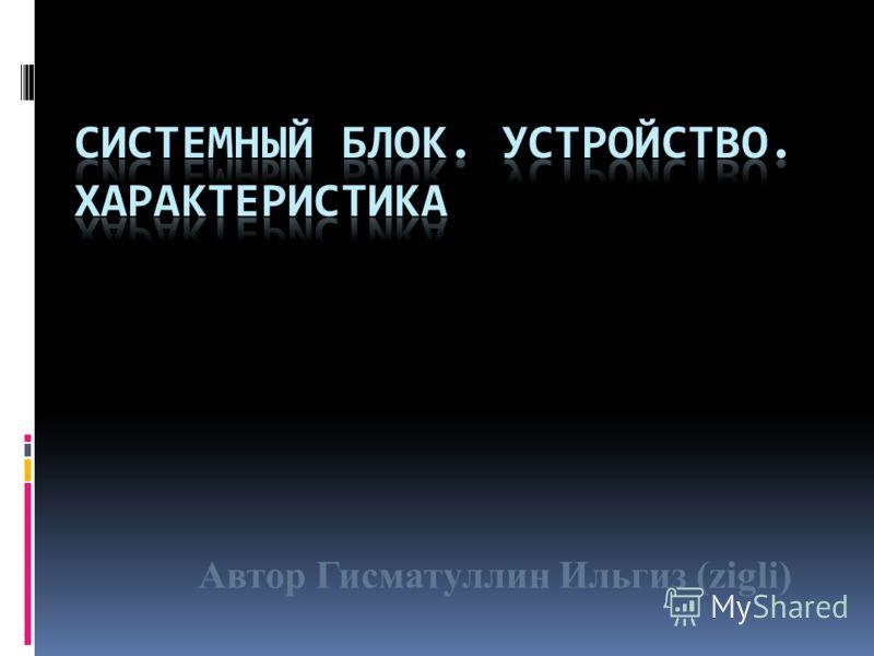Автор Гисматуллин Ильгиз (zigli)
