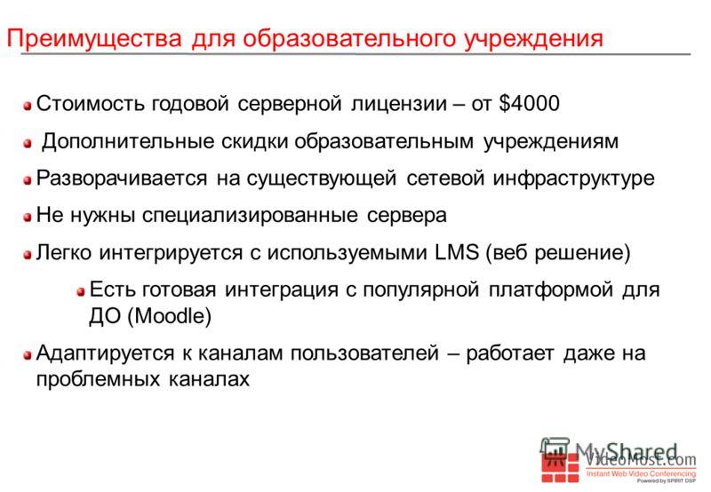 Преимущества для образовательного учреждения Стоимость годовой серверной лицензии – от $4000 Дополнительные скидки образовательным учреждениям Разворачивается на существующей сетевой инфраструктуре Не нужны специализированные сервера Легко интегрируе