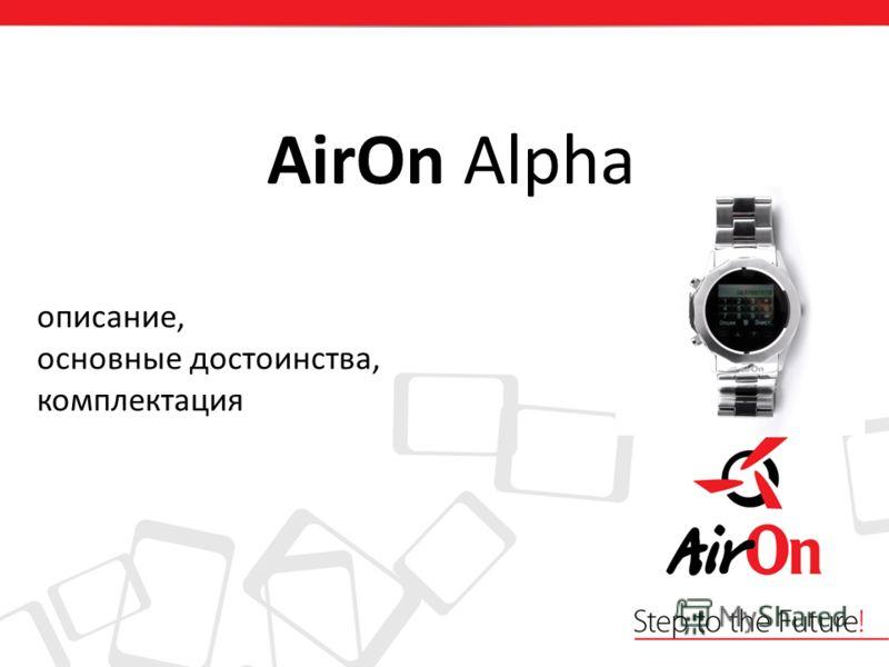 AirOn Alpha описание, основные достоинства, комплектация