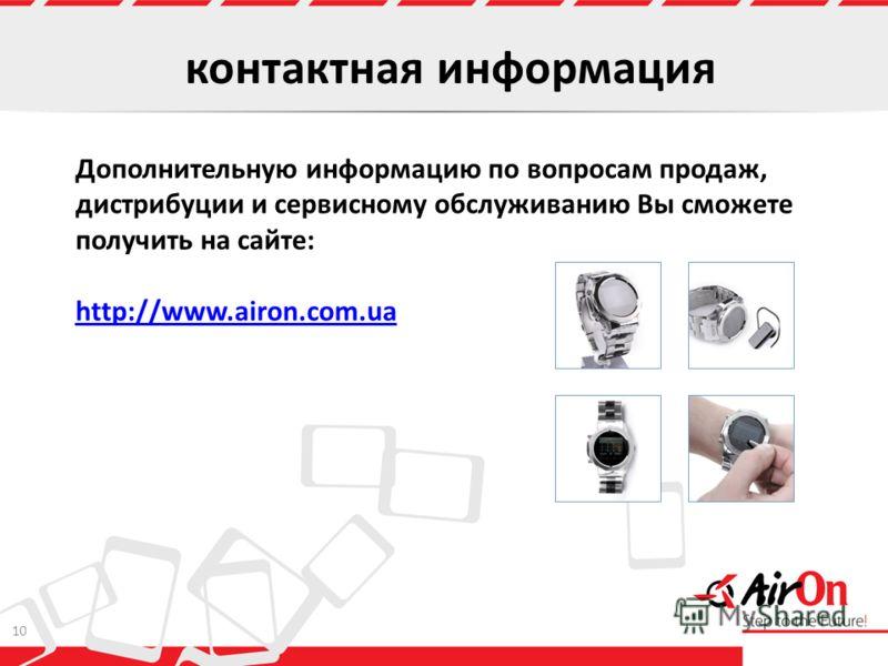 контактная информация Дополнительную информацию по вопросам продаж, дистрибуции и сервисному обслуживанию Вы сможете получить на сайте: http://www.airon.com.ua 10