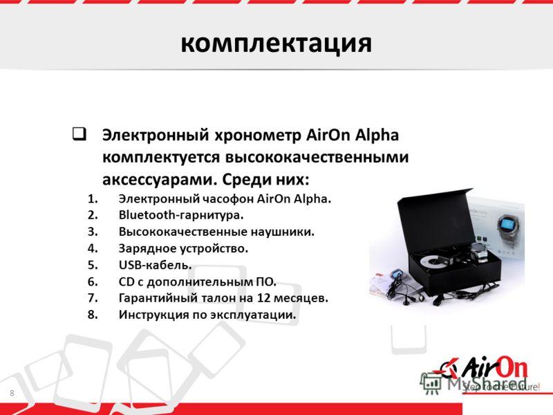 комплектация Электронный хронометр AirOn Alpha комплектуется высококачественными аксессуарами. Среди них: 1.Электронный часофон AirOn Alpha. 2.Bluetooth-гарнитура. 3.Высококачественные наушники. 4.Зарядное устройство. 5.USB-кабель. 6.CD с дополнитель