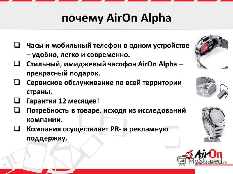 почему AirOn Alpha Часы и мобильный телефон в одном устройстве – удобно, легко и современно. Стильный, имиджевый часофон AirOn Alpha – прекрасный подарок. Сервисное обслуживание по всей территории страны. Гарантия 12 месяцев! Потребность в товаре, ис