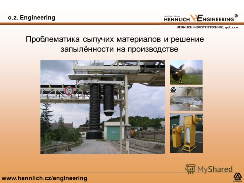 o.z. Engineering www.hennlich.cz/engineering Проблематика сыпучих материалов и решение запылённости на производстве