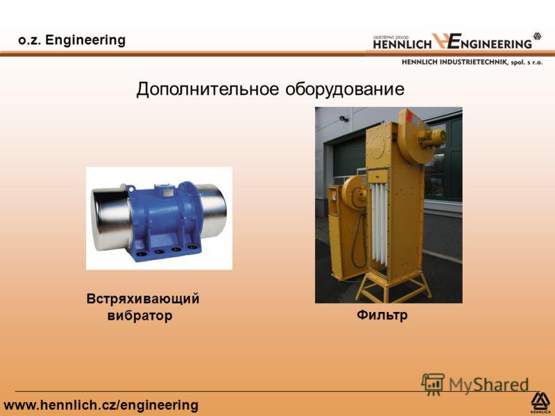 o.z. Engineering www.hennlich.cz/engineering Дополнительное оборудование Фильтр Встряхивающий вибратор