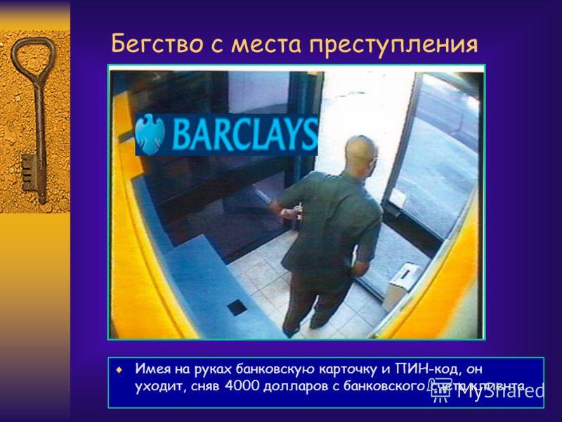 Бегство с места преступления Имея на руках банковскую карточку и ПИН-код, он уходит, сняв 4000 долларов с банковского счета клиента.