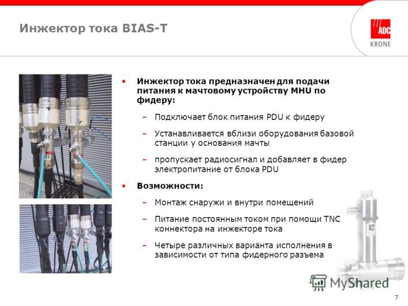7 Инжектор тока BIAS-T Инжектор тока предназначен для подачи питания к мачтовому устройству MHU по фидеру: –Подключает блок питания PDU к фидеру –Устанавливается вблизи оборудования базовой станции у основания мачты –пропускает радиосигнал и добавляе