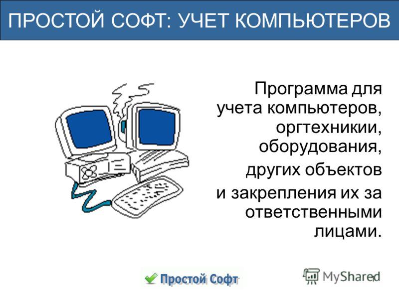 1 Программа для учета компьютеров, оргтехникии, оборудования, других объектов и закрепления их за ответственными лицами. ПРОСТОЙ СОФТ: УЧЕТ КОМПЬЮТЕРОВ