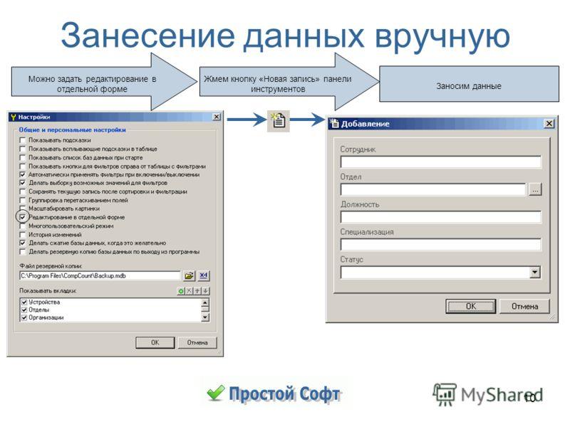 10 Занесение данных вручную Можно задать редактирование в отдельной форме Жмем кнопку «Новая запись» панели инструментов Заносим данные