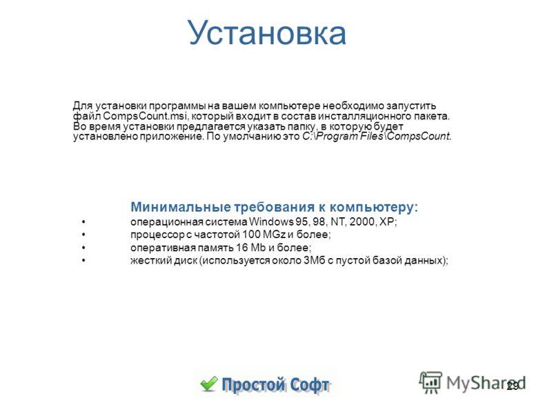 29 Установка Для установки программы на вашем компьютере необходимо запустить файл CompsCount.msi, который входит в состав инсталляционного пакета. Во время установки предлагается указать папку, в которую будет установлено приложение. По умолчанию эт
