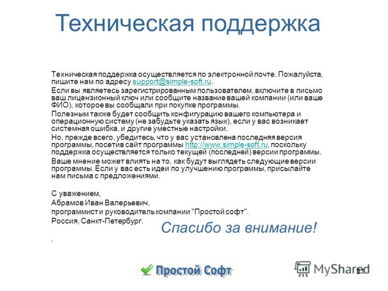 31 Техническая поддержка Техническая поддержка осуществляется по электронной почте. Пожалуйста, пишите нам по адресу support@simple-soft.ru.support@simple-soft.ru Если вы являетесь зарегистрированным пользователем, включите в письмо ваш лицензионный