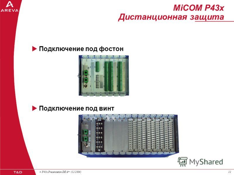 > P43x Presentation DE d+ (12/2004)10 MiCOM P43x Дистанционная защита P430P433 (P439) P435P437 (P432) Подключение под фостоны Подключение под винт Выполнение