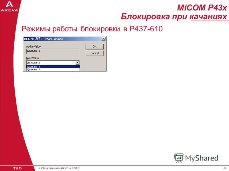 > P43x Presentation DE d+ (12/2004)28 ~ Нагрузка R X U t I, S t T S ~ 0.2 до 2 сек MiCOM P43x Блокировка при качаниях Выявление качаний
