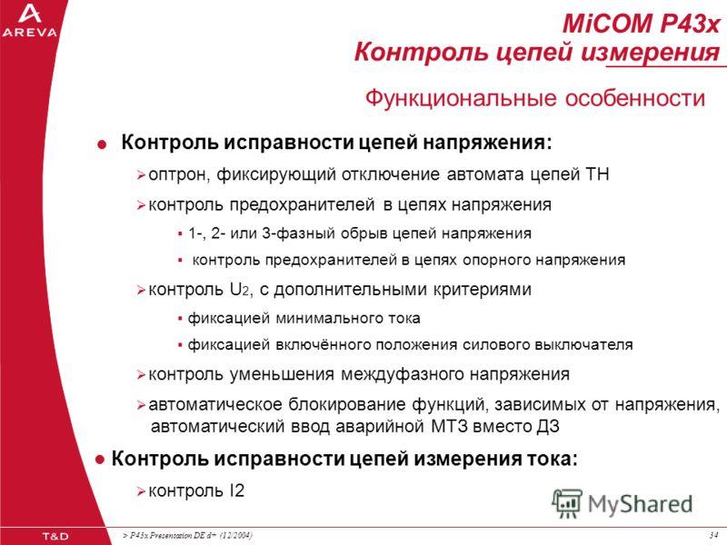 > P43x Presentation DE d+ (12/2004)33 КЦИ Контроль цепей измерения MiCOM P43x Контроль цепей измерения Отдельные функции