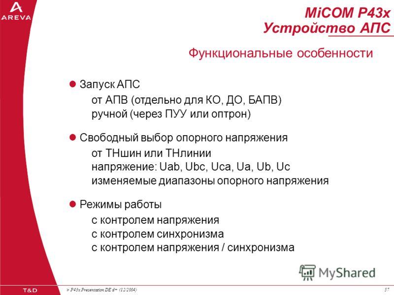 > P43x Presentation DE d+ (12/2004)56 АПС Автоматическая проверка синхронизма MiCOM P43x Устройство АПС Отдельные функции