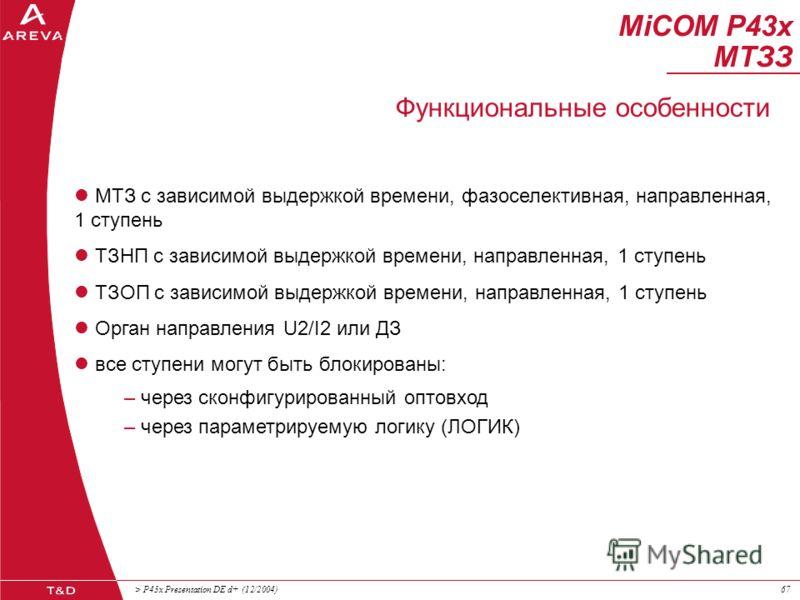 > P43x Presentation DE d+ (12/2004)66 МТИН МТЗ с зависимой выдержкой времени MiCOM P43x МТЗЗ Отдельные функции