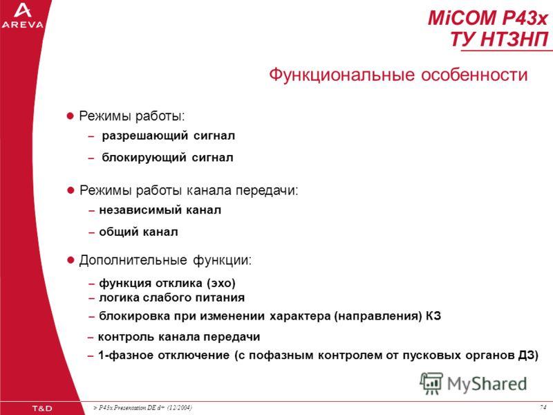 > P43x Presentation DE d+ (12/2004)73 СРОК Защита от 1-фазных КЗ на землю со сравнением сигналов MiCOM P43x ТУ НТЗНП Отдельные функции СРавнение Однофазных Коротких (замыканий)