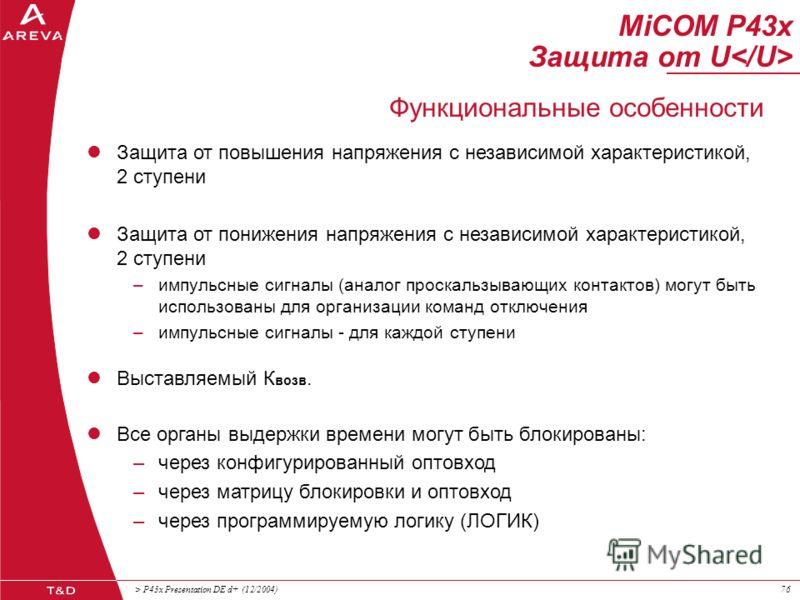 > P43x Presentation DE d+ (12/2004)75 U Защита от понижения/повышения напряжения MiCOM P43x Защита от U Отдельные функции