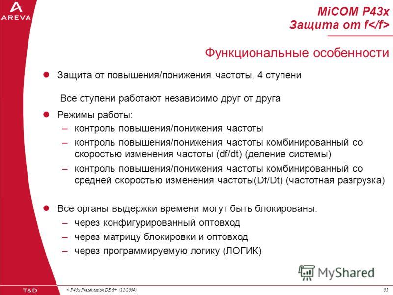 > P43x Presentation DE d+ (12/2004)80 f Защита от понижения/повышения частоты MiCOM P43x Защита от f Отдельные функции