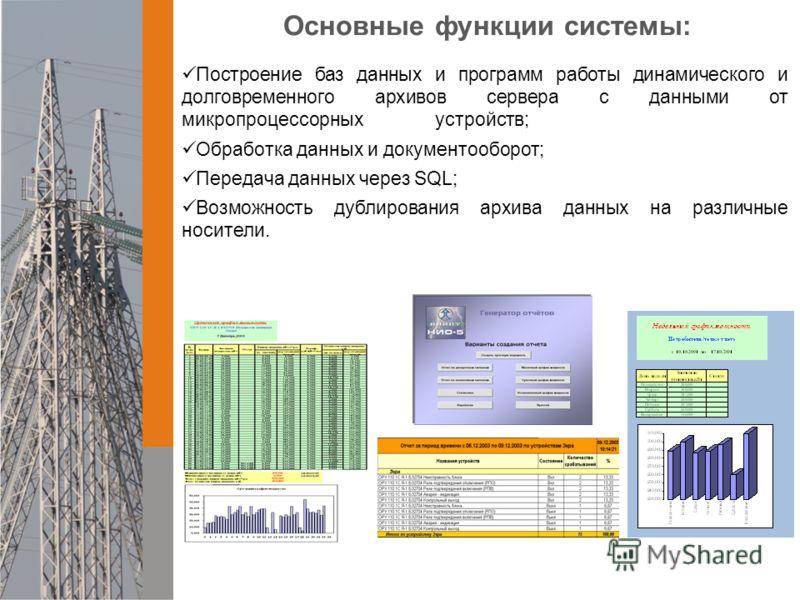 Построение баз данных и программ работы динамического и долговременного архивов сервера с данными от микропроцессорных устройств; Обработка данных и документооборот; Передача данных через SQL; Возможность дублирования архива данных на различные носит
