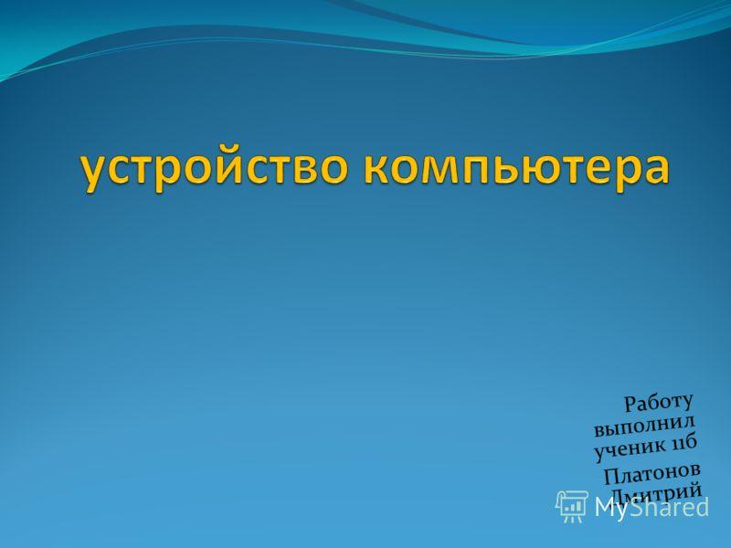 Работу выполнил ученик 11б Платонов Дмитрий