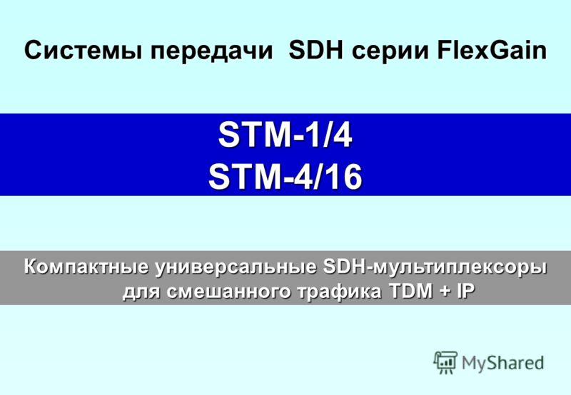 STM-1/4STM-4/16 Компактные универсальные SDH-мультиплексоры для смешанного трафика TDM + IP Системы передачи SDН серии FlexGain