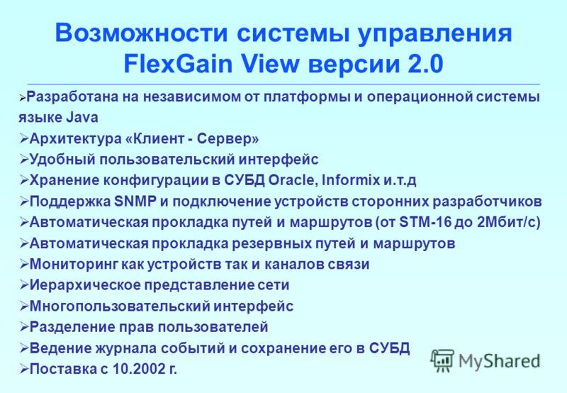 Разработана на независимом от платформы и операционной системы языке Java Архитектура «Клиент - Сервер» Удобный пользовательский интерфейс Хранение конфигурации в СУБД Oracle, Informix и.т.д Поддержка SNMP и подключение устройств сторонних разработчи