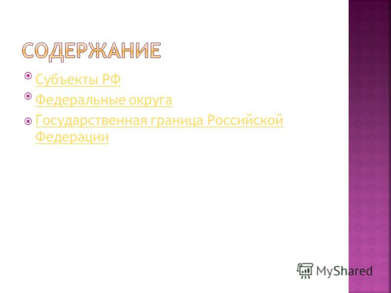 Субъекты РФ Федеральные округа Государственная граница Российской Федерации Государственная граница Российской Федерации