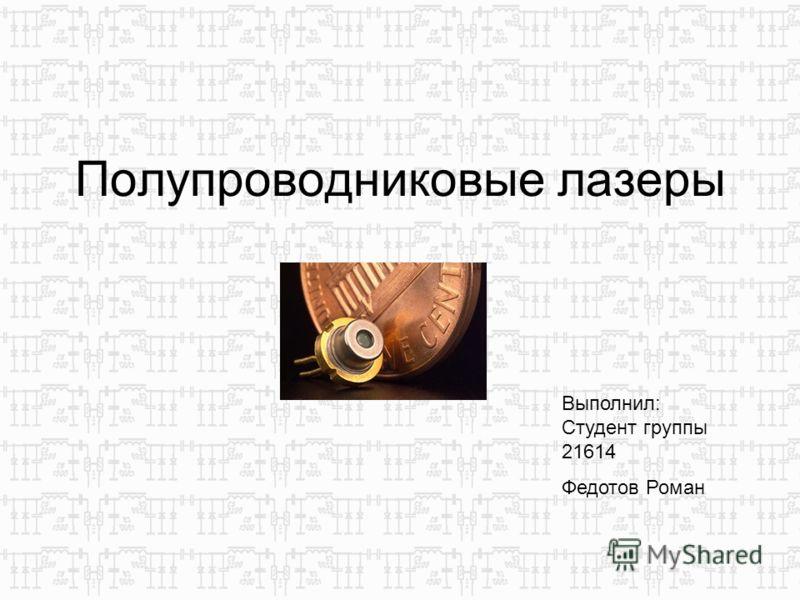 Полупроводниковые лазеры Выполнил: Студент группы 21614 Федотов Роман