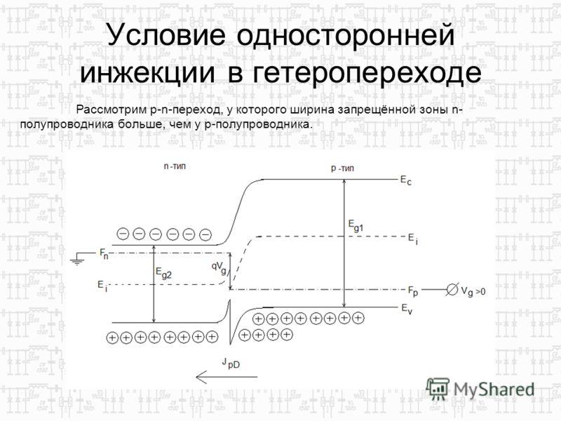 Условие односторонней инжекции в гетеропереходе Рассмотрим p-n-переход, у которого ширина запрещённой зоны n- полупроводника больше, чем у p-полупроводника.