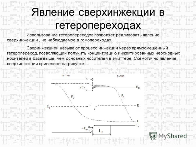 Явление сверхинжекции в гетеропереходах Использование гетеропереходов позволяет реализовать явление сверхинжекции, не наблюдаемое в гомопереходах. Сверинжекцией называют процесс инжекции через прямосмещённый гетеропереход, позволяющий получить концен