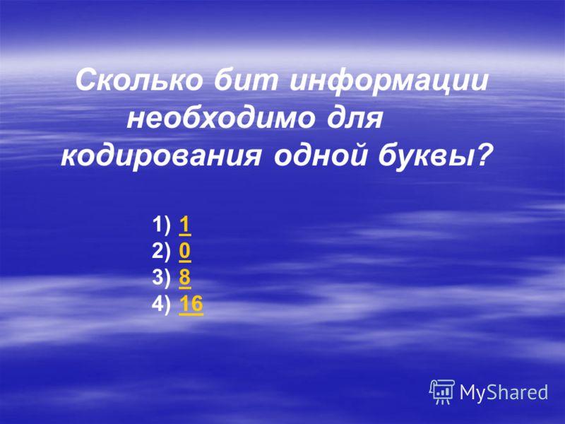 Сколько бит информации необходимо для кодирования одной буквы? 1) 11 2) 00 3) 88 4) 1616