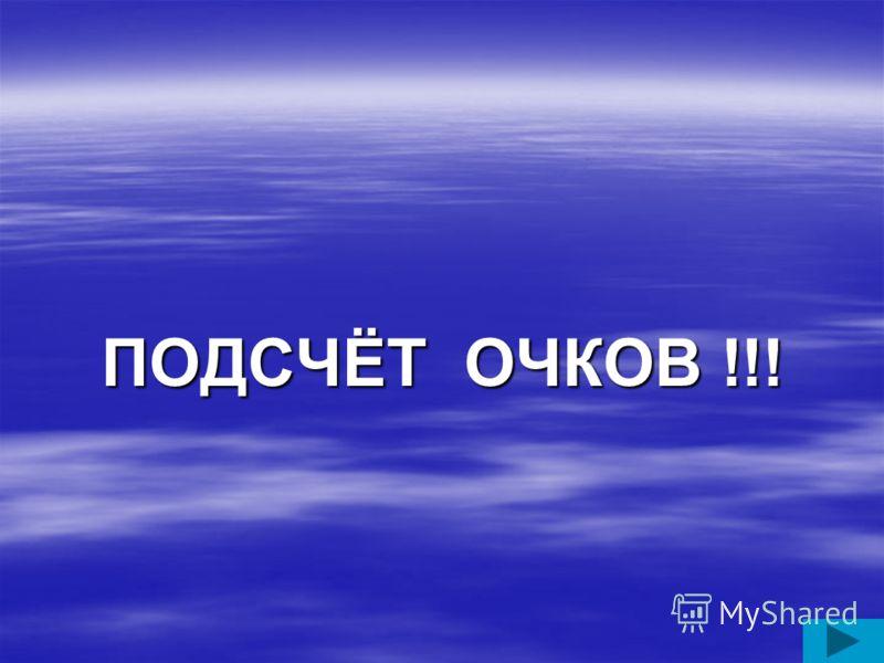 ПОДСЧЁТ ОЧКОВ !!!