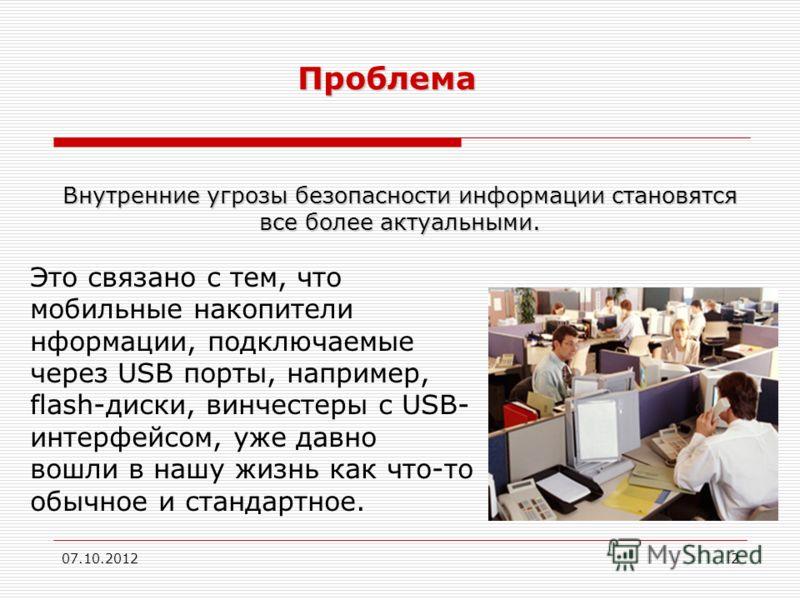 16.08.20122 Внутренние угрозы безопасности информации становятся все более актуальными. Это связано с тем, что мобильные накопители нформации, подключаемые через USB порты, например, flash-диски, винчестеры с USB- интерфейсом, уже давно вошли в нашу