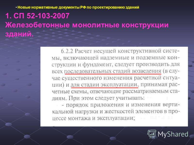 Новые нормативные документы РФ по проектированию зданий 1. СП 52-103-2007 Железобетонные монолитные конструкции зданий.